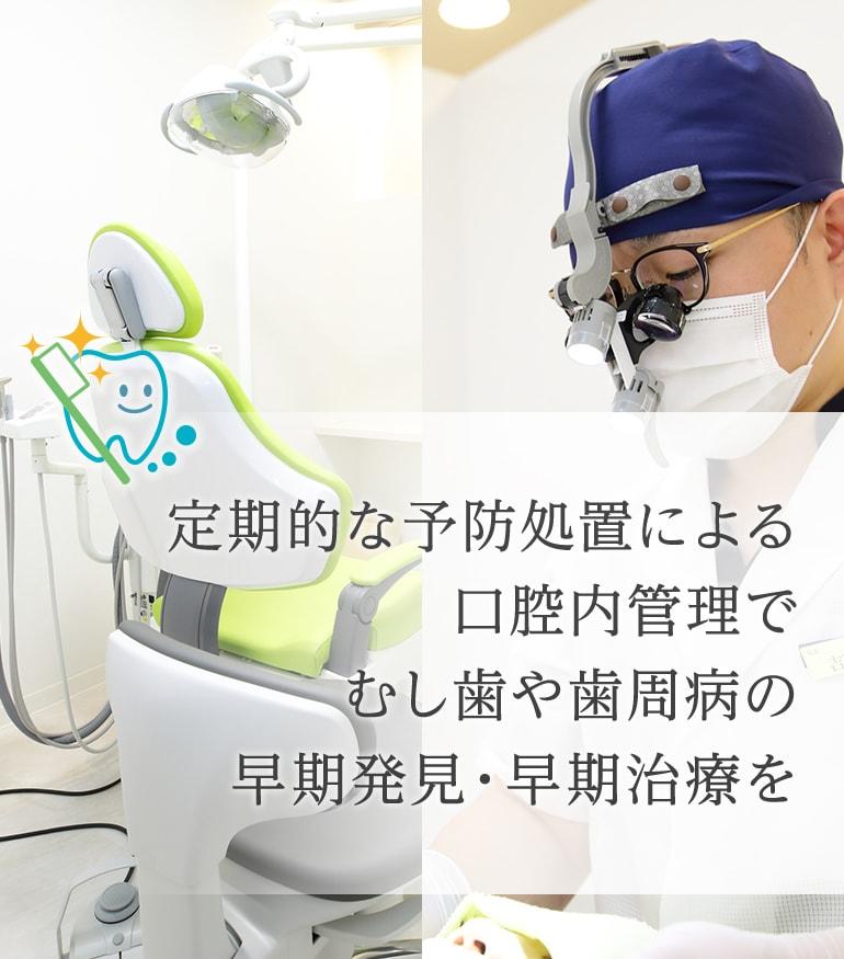 定期的な予防処置による口腔内管理でむし歯や歯周病の早期発見・早期治療を